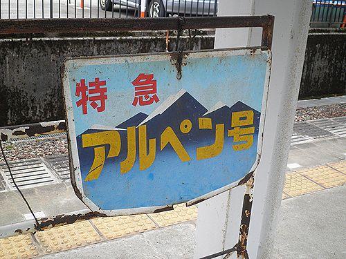 富山地方鉄道・特急「アルペン号」ヘッドマーク(2011年10月11日・宇奈月温泉駅)
