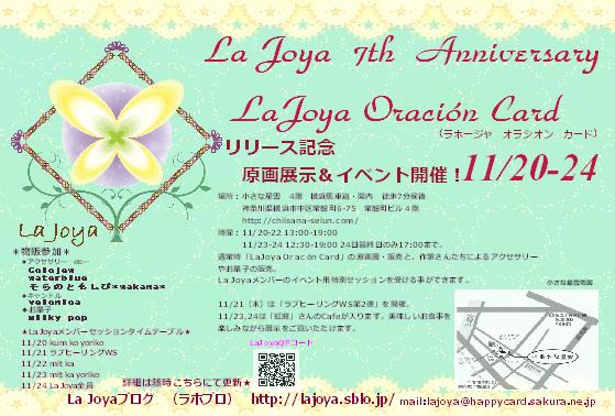 La Joya7周年イベント
