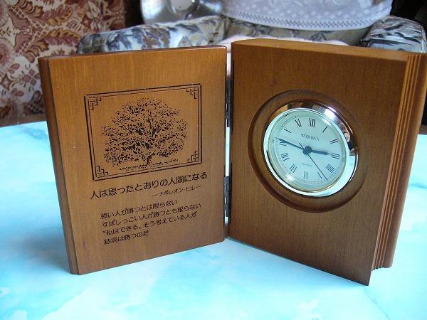 時計ブック型