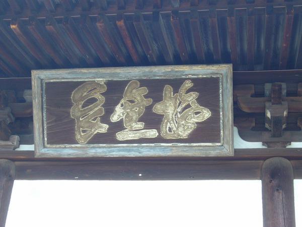 仁尾のお寺の?
