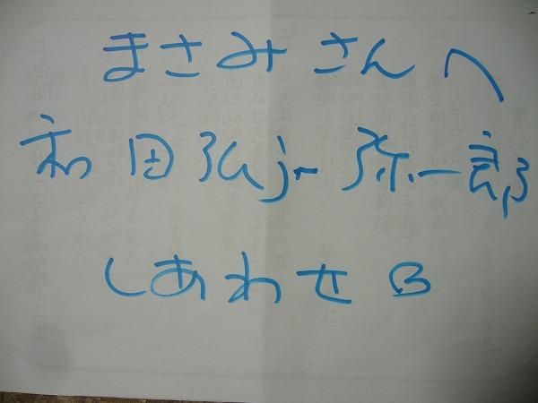 和田弥一郎サイン