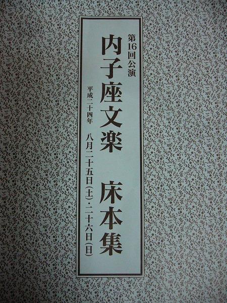 8/25内子文楽床本
