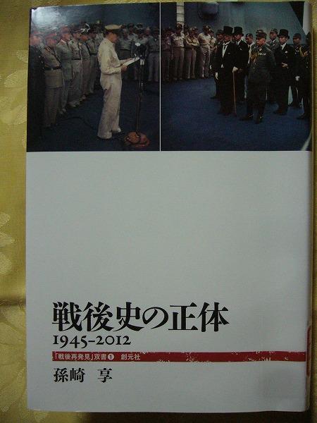 戦後史の正体 本