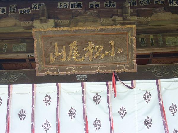 鉾八幡神社