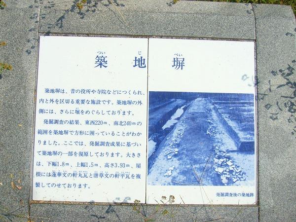 国分寺塀の解説