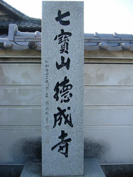 徳成寺 入り口