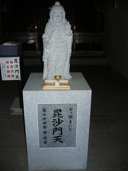 甲山寺の七ヶ所参り