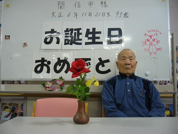 義父の誕生日