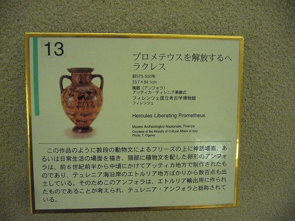 大塚美術館 4