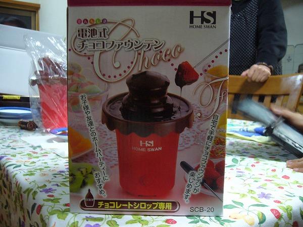 バレンタインデーの送り物26.2.11