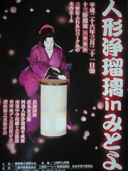 人形浄瑠璃inみとよポスター26.2.12