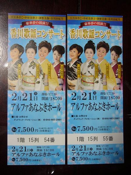 香川歌謡コンサート当り26.2.10