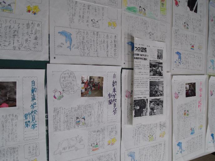 八本松小学校ブログ用