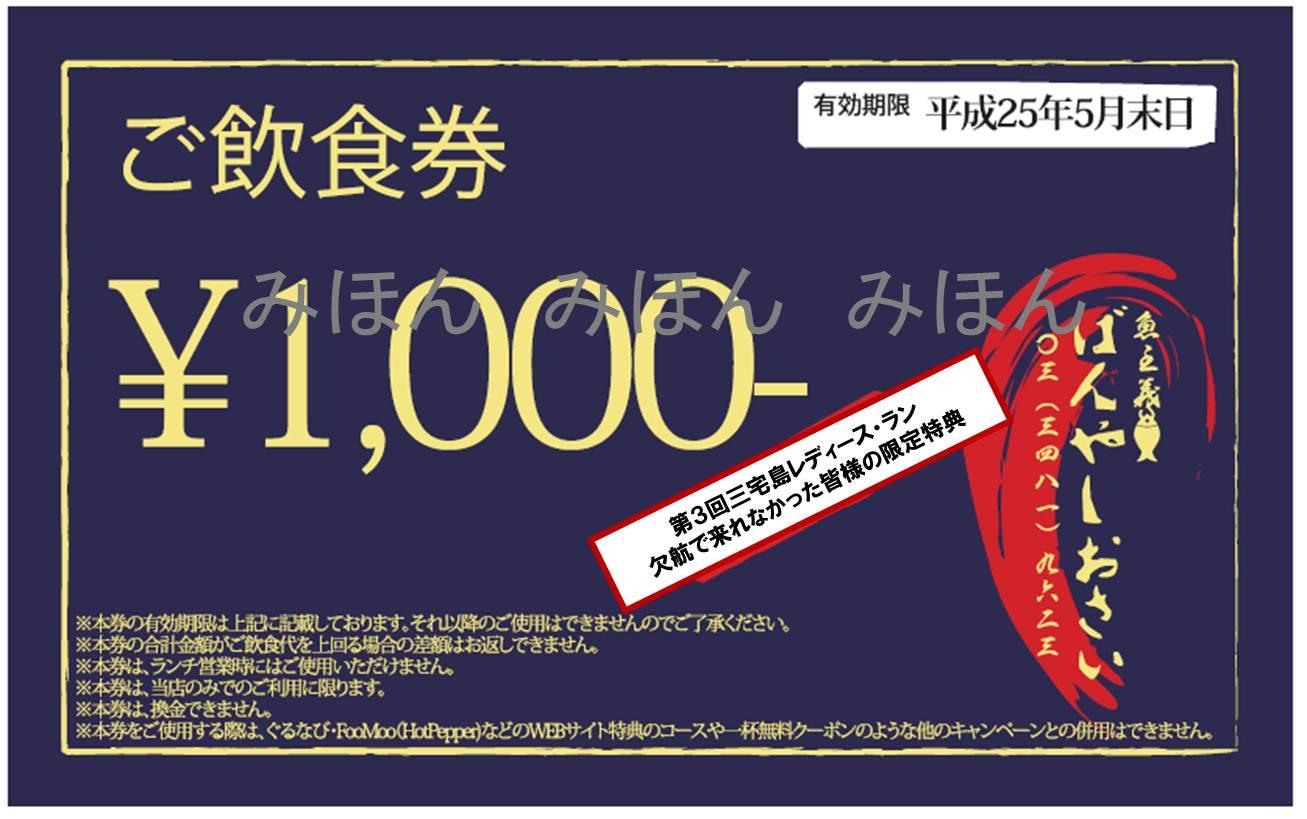 ばんやしおさい1,000円券