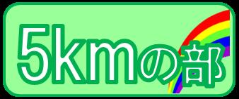 5kmハバナ