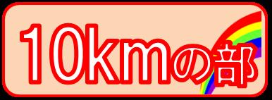 10kmバナ