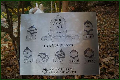 枚岡公園0879