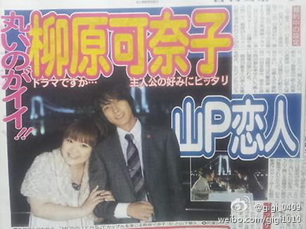 昨日の新聞でのツーショット!うぅ~、妬けちゃう!