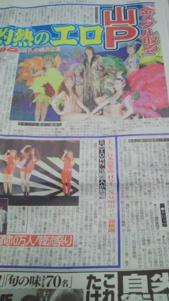 昨日の新聞!