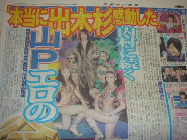 昨日の新聞2