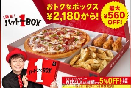 慎吾くんがCMするピザ!!