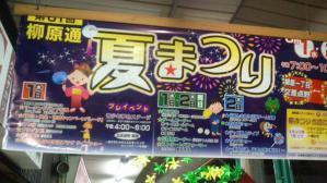 12.8柳原夏祭り