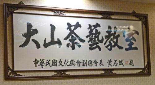 大山茶芸店 (19)_resized.jpg