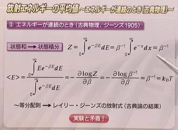 3-6放射エネルギーの平均値.jpg