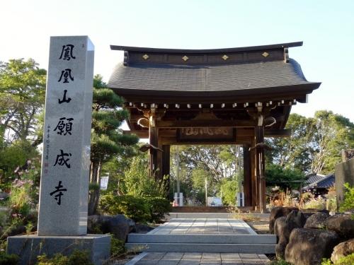 1願成寺 (1200x900)
