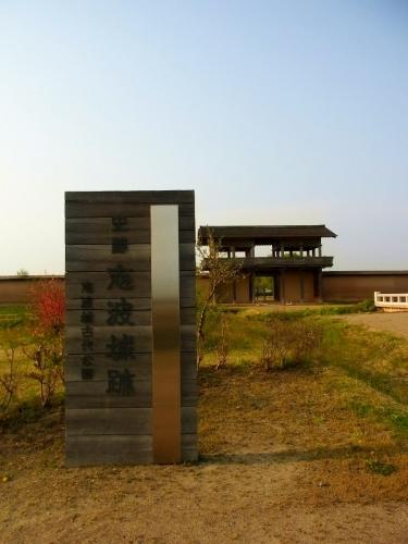 1志波城入り口 (900x1200)
