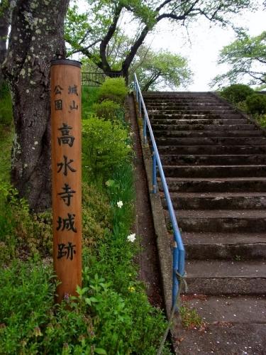 1高水寺城 (900x1200)