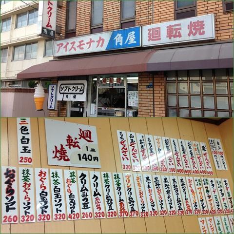 kadoya_convert_20131124001005.jpg