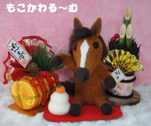 まねき馬1