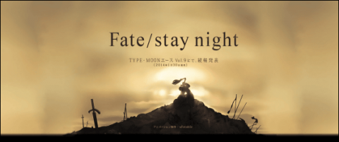 fate-stay-night.png