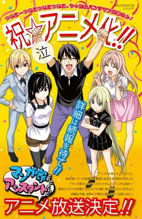 news_large_manashi_anime.jpg