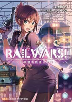 railwars_1.jpg