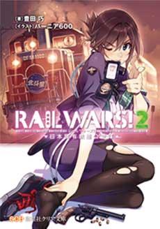 railwars_2.jpg