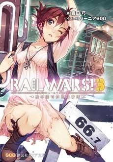 railwars_3.jpg