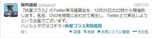 『妖星ゴラス』実況鑑賞