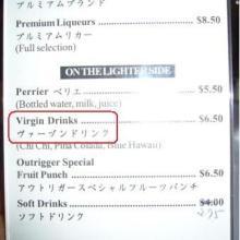$アラバマ生活雑記帳-Virgin Drink