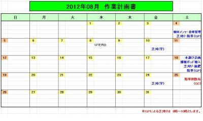 2012.8作業計画