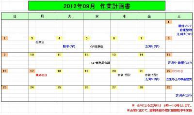 2012.9作業計画
