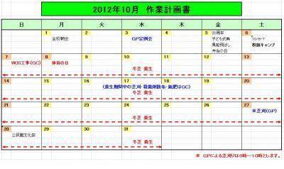 2012.10作業計画