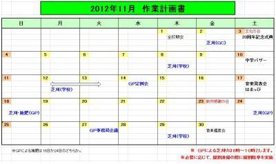 2012.11作業計画