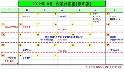 2012.10作業計画修正版