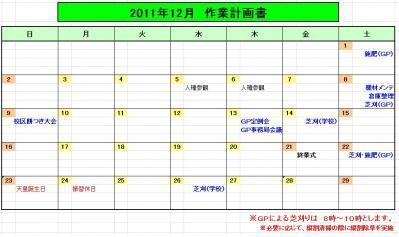 2012.12作業計画