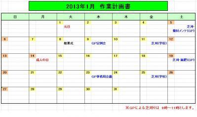 201301作業計画