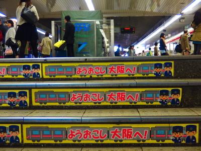 地下鉄御堂筋線・新大阪駅の階段。エスカレータの隣の階段で、上る時に利用する人はあまりいません。