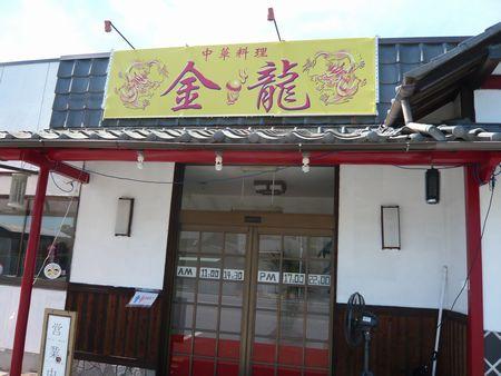 中華料理-金龍1