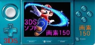 3DS_3DSsoft